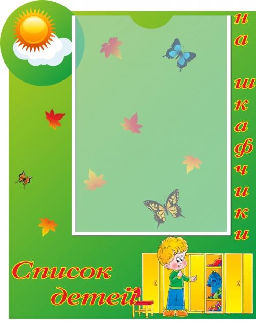 Цифры с картинками на детские шкафчики в детском саду 12