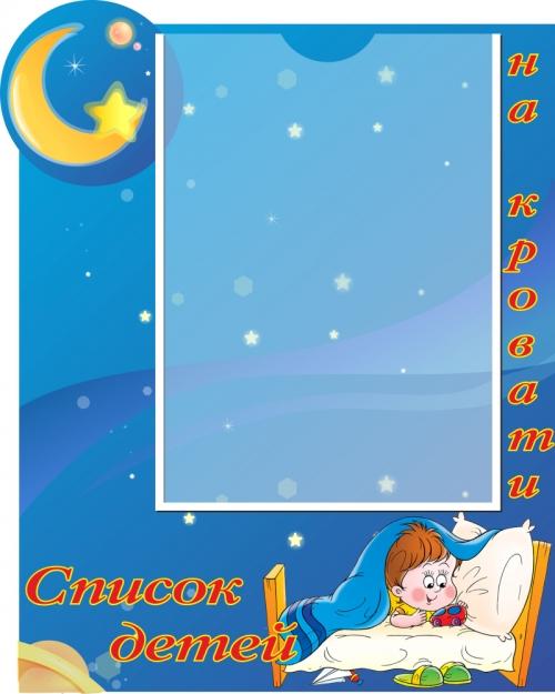Список детей на раскладушки в детском саду шаблоны пустые
